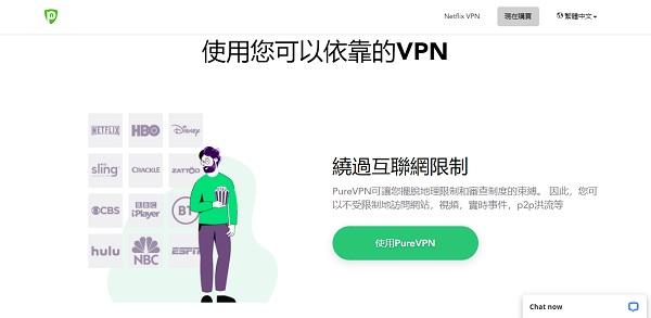 PureVPN 翻牆軟件