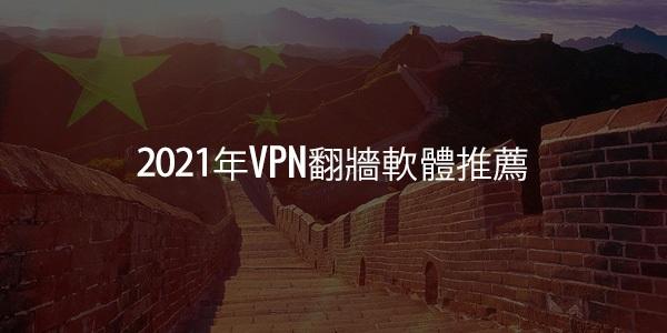 VPN翻牆軟